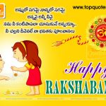 Raksha Bandhan Quotes For Long Distance Brother Twitter