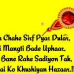 Raksha Bandhan Sad Quotes Twitter