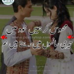 Romantic Lines For Him In Urdu Tumblr