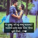 Romantic Love Quotes In Gujarati