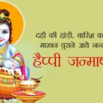Shri Krishna Janmashtami Quotes In Hindi Pinterest