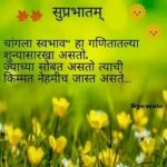 Shubh Prabhat Quotes Pinterest