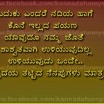 Sports Quotes In Kannada Pinterest