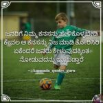 Sports Quotes In Kannada Twitter