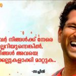 Success Quotes In Malayalam Twitter