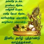 Tamil Puthandu Quotes Pinterest