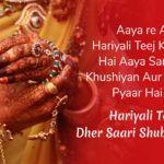 Teej Quotes Hindi