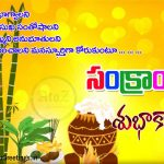 Telugu Wishes Facebook