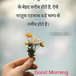 Tuesday Quotes In Hindi
