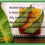 Ugadi Wishes In Kannada Font Tumblr