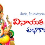 Vinayaka Chavithi Wishes Images In Telugu Tumblr