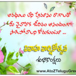Wedding Anniversary Quotes In Telugu Facebook