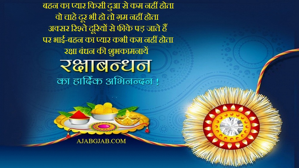 Wishes For Raksha Bandhan In Hindi Tumblr